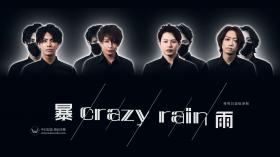 Crazy Rain 暴雨