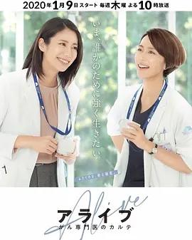 Alive 癌症专科医生病历簿