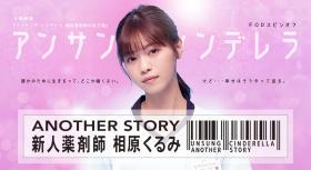默默奉献的灰姑娘 ANOTHER STORY~新人药剂师 ・相原胡桃