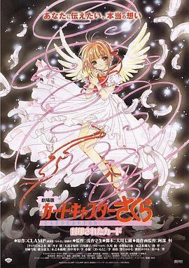 魔卡少女樱剧场版:被封印的卡片