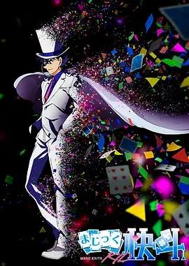 魔术快斗1412