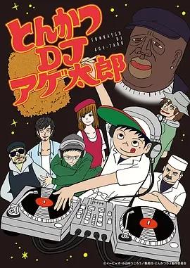 炸猪排DJ扬太郎