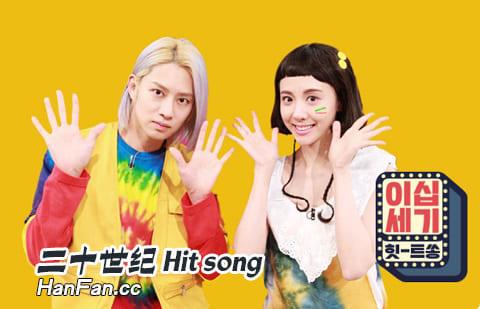 二十世纪HitSong