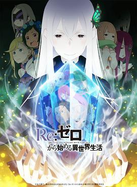 Re从零开始的异世界生活第二季