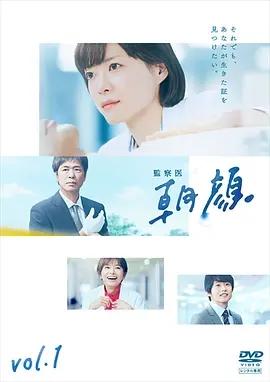 法医朝颜新春SP