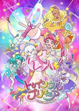Star☆ Twinkle 光之美少女