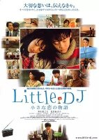 Little DJ 小小恋爱物语