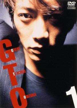 麻辣教师1998