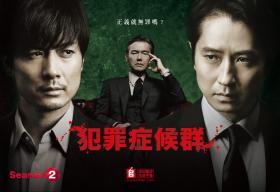 犯罪症候群第二季