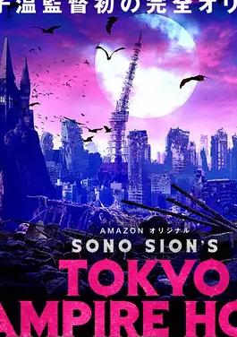 东京吸血鬼酒店第一季