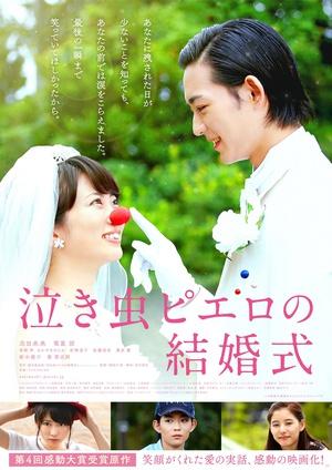 爱哭鬼小丑的婚礼