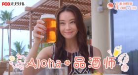 Aloha·品酒师