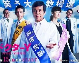Y医生:外科医生加地秀树第3季