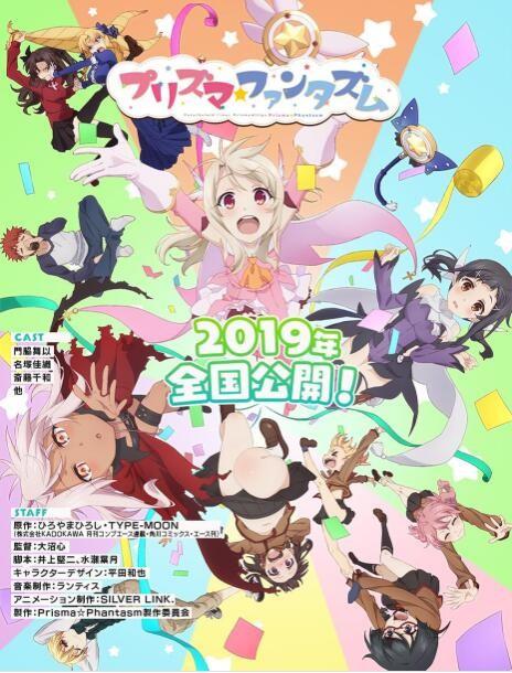 魔法少女伊莉雅 OVA