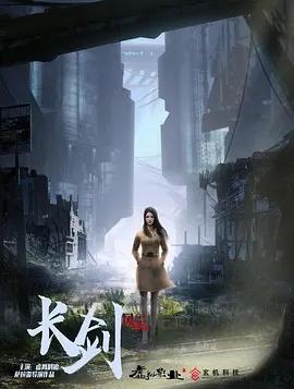 长剑风云粤语