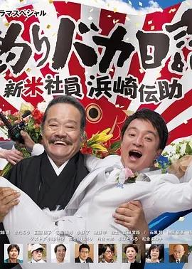 钓鱼迷日记新社员滨崎传助2019新春SP